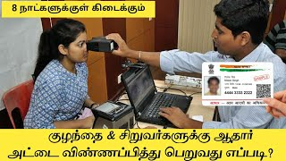 How To Apply For Aadhaar Card For Children's In Tamil - Internet Cafe