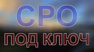 вступить в сро проектирование питерская область(, 2017-12-11T11:13:29.000Z)