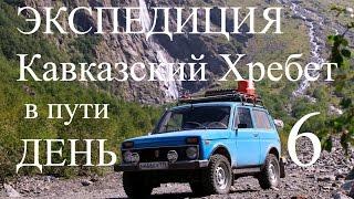 голубая нива Кавказ 2016 день 6