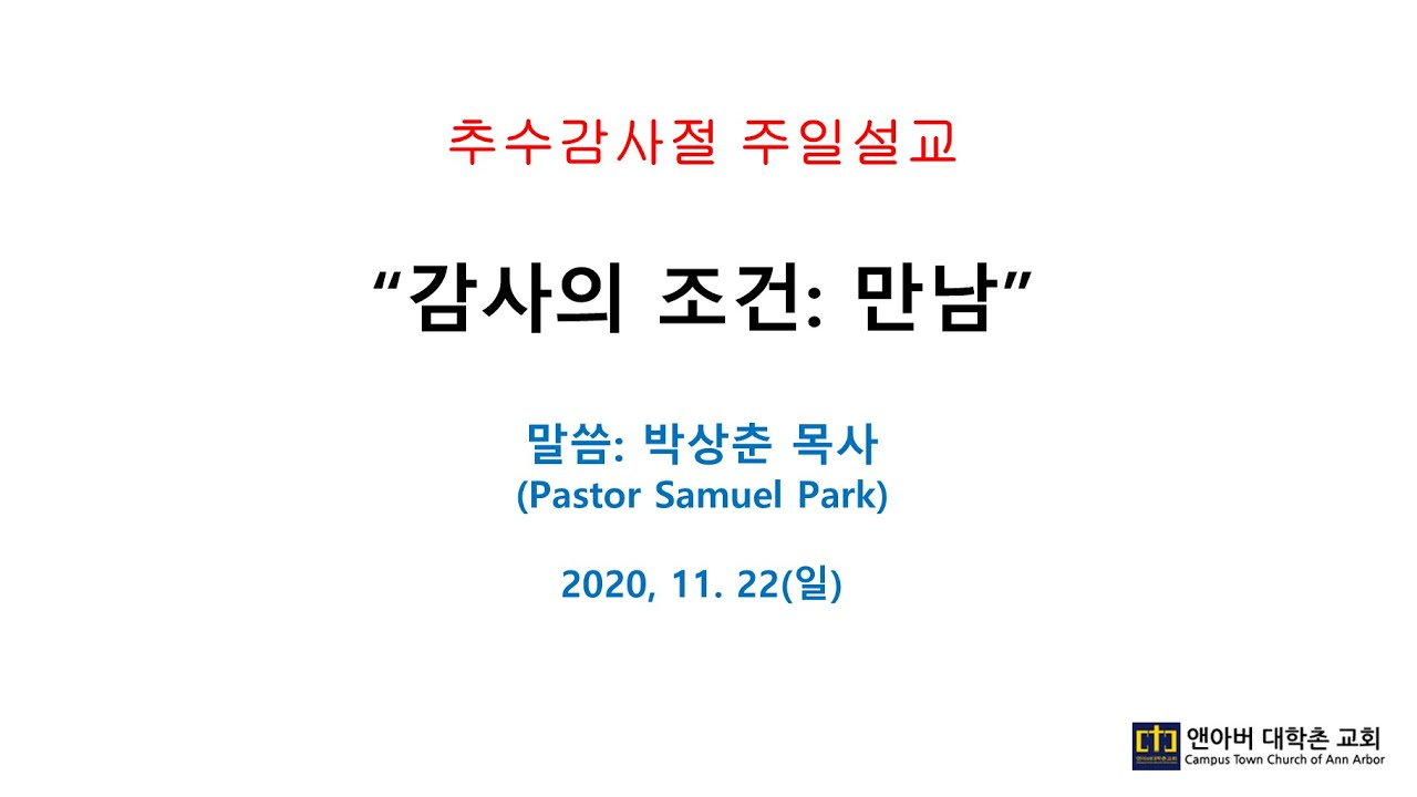 11월 22일 주일예배 - 감사의 조건: 만남