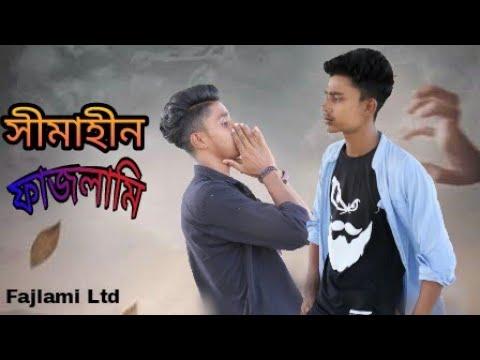Download Simahin Fajlami সীমাহীন ফাজলামি Bangla Funny Video 2020 Fajlami Ltd