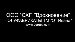 """Продукция компании: полуфабрикаты """"От Ивана"""""""