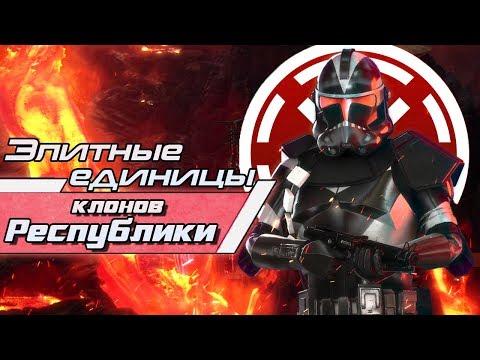 Элитные единицы клонов Республики, о которых вы могли не знать | Star Wars [Канон/Легенды]