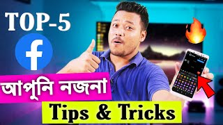 Facebook ৰ 5টা তামাম মজা Trick || Top 5 Most Important Facebook Tips & Tricks 2019 in Assamese