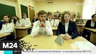 Российских школьников могут освободить от домашних заданий в каникулы - Москва 24