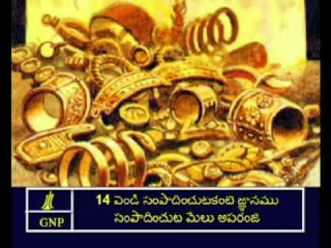 స మ తల 3 Proverbs 3 Telugu Bible Verses Youtube
