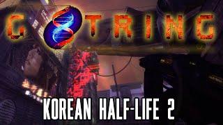 G String Review - Korean Half-Life 2