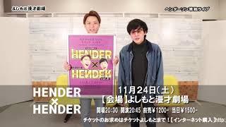 【出演】 ヘンダーソン 【日時】 11月24日(土) 開場20:30 開演20:45...