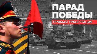 Парад Победы в Москве / 9 мая 2021