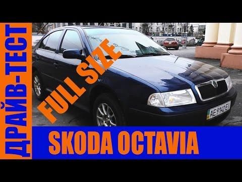 Обзор Skoda Octavia