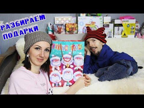 Разбираем новогодние подарки / Как мы встретили Новый год / GrishAnya Life