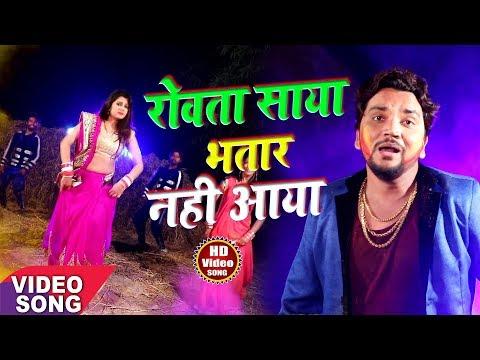 Gunjan Singh (2018) सुपरहिट होली गीत - Rowata Saya Bhatar Nahi Aaya - Hit Bhojpuri Holi Song 2018