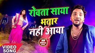 gunjan singh 2018 सुपरहिट होली गीत rowata saya bhatar nahi aaya hit bhojpuri holi song 2018