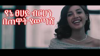 Sami Dan  Yefikrachen Ken - Ethiopian Music With Lyrics