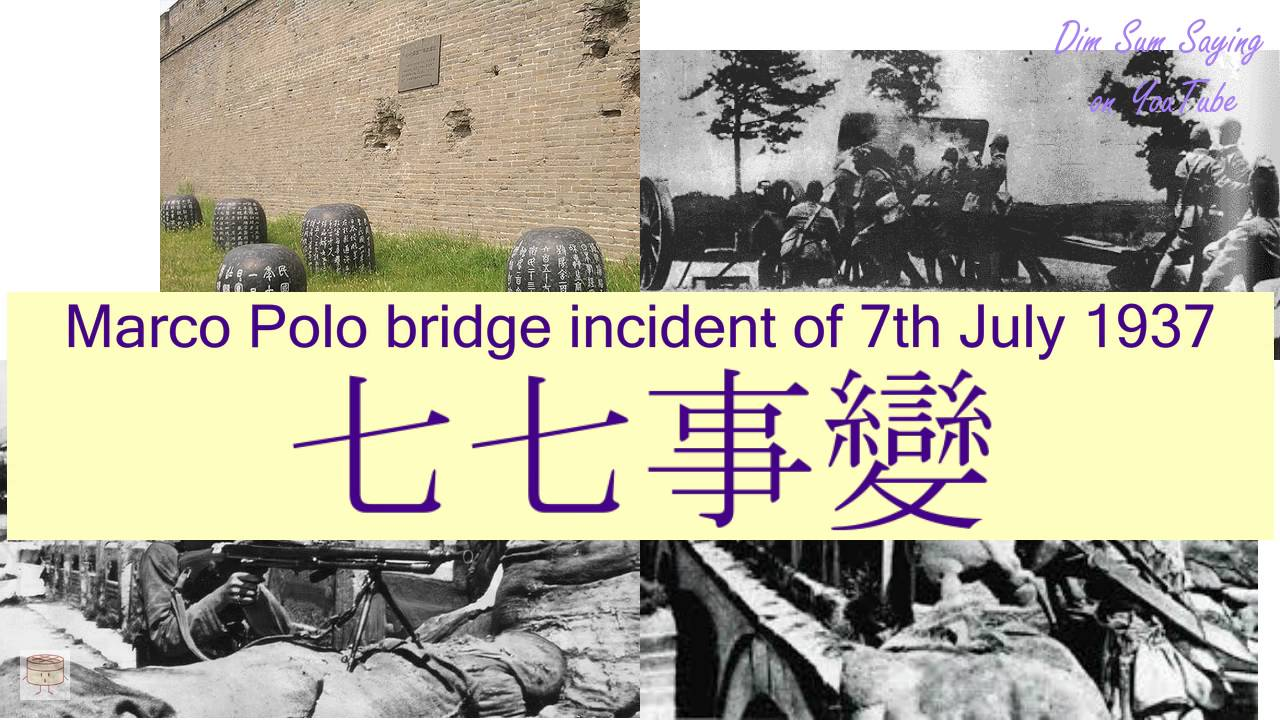 """MARCO POLO BRIDGE INCIDENT OF 7TH JULY 1937"" in Cantonese ..."