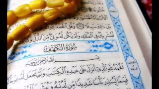 سورة الكهف كاملة ماهر المعيقلي surah alkahf maher almuaqly