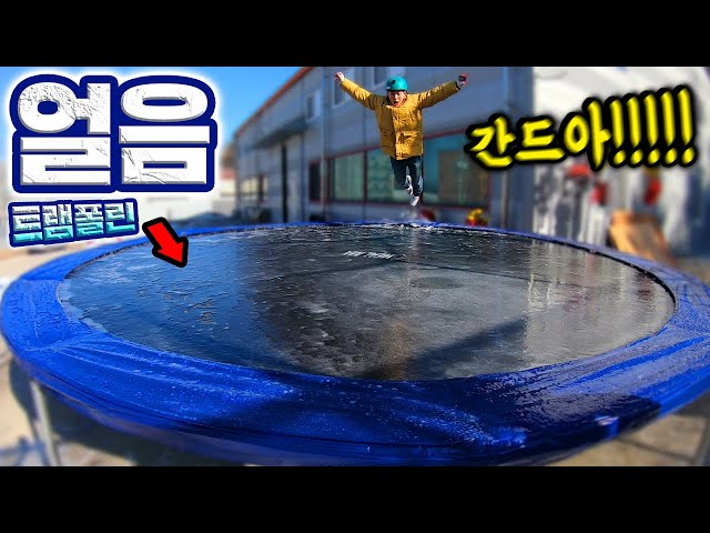 -20도 너무 추워서 얼음 트램폴린 만들어 점프 해버렸습니다! Frozen Ice Trampoline