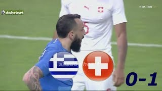 Greece vs Switzerland 0-1| Highlights Friendly Match | Ελλάδα-Ελβετία 0-1 | {23/3/18}