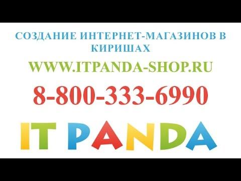 Создание интернет магазинов в Киришах