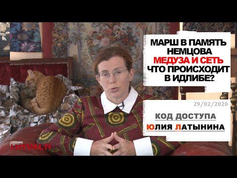 Юлия Латынина / Код Доступа / 29.02.2020 / LatyninaTV /