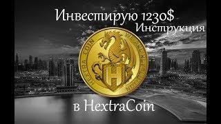 HextraCoin инвестирую 1230$. Видео урок как инвестировать деньги в лендинг HextraCoin