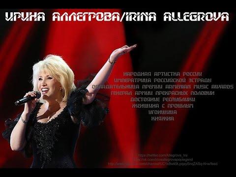 Ирина Аллегрова. Сборник клипов \