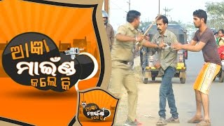 Aagya mind kale ki Ep8 - 21 March 2017 | Odia Prank Video