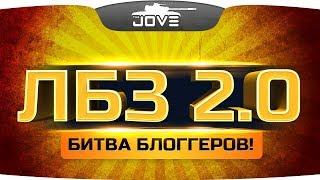 ДЕЛАЕМ НОВЫЕ ЛБЗ 2.0 ● Битва Блогеров началась! ● #ТопимЗаДжова