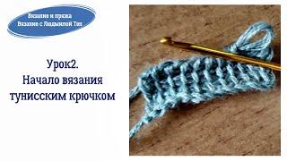урок 2 Основные приемы тунисского вязания