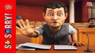 So Sorry | राहुल का 15 मिनट डिबेट चैलेंज