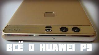 Huawei P9. Интересный ОБЗОР / от Арстайл /