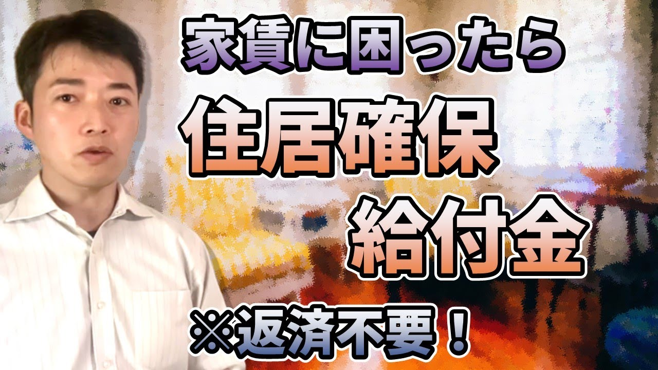 【住居確保給付金】武漢ウィルスで収入減・預貯金が無くなった方に、自治体が家賃を補助してくれる制度。支給額や受給要件について東京23区と鹿児島市を比較。
