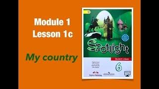 Английский в фокусе 6 урок 1С / Spotlight 6 lesson 1c #spotlight6 #английскийязык_6класс