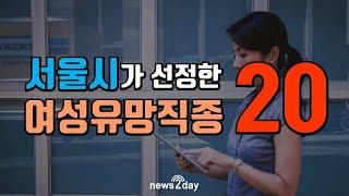 [뉴스투데이 카드뉴스] 서울시, 5월부터 교육 나서는 …