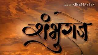 Shivputra shambhuraje original song from swarajyarakshak sambhaji