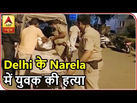 Twarit Dukh: Youth Killed in Delhi's Narela Area By Unknown Criminals | ABP News