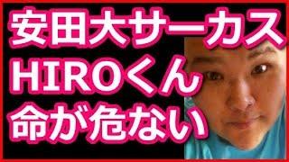 安田大サーカスHIROの現在は激やせ!血圧と病気で死にそう?! ご視聴あ...