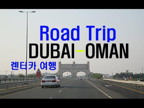 두바이-오만 렌터카 여행(Road Trip in Dubai-Oman) - 2016.04