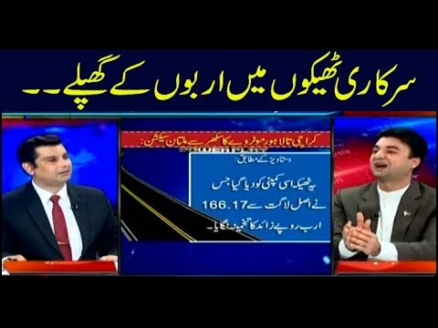 Power Play | Arshad Sharif | ARYNews | 28 January 2019