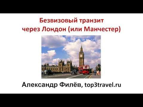 Безвизовый транзит через Лондон
