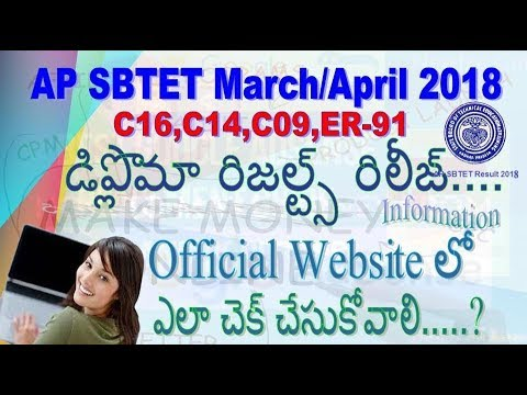 AP SBTET Diploma Results Release March/April 2018|Declared Soon|How To  Check On Official Website|