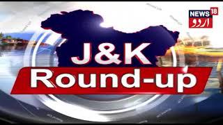 J & K ROUND UP NEWS | TOP HEADLINES | Feb 01, 2019 | News18 Urdu