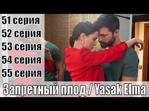 Запретный плод / Yasak Elma 51, 52, 53, 54, 55 серия / турецкий сериал / на русском / обзор