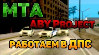 РАБОТАЕМ В ДПС УБОЙНЫЕ МЕНТЫ Multi Theft Auto ABY Project