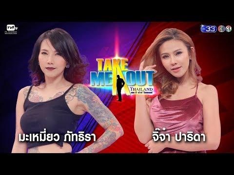 มะเหมี่ยว & จิ๊จ๋า - Take Me Out Thailand ep.11 S13 (26 พ.ค. 61) FULL HD