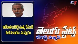 Telugu States | Special Bulletin | 12th December 2019