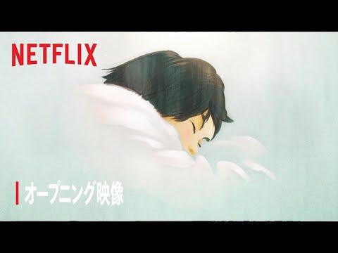 『日本沈没2020』OP(歌詞入り特別ver. ) 主題歌:「a life」大貫妙子&坂本龍一