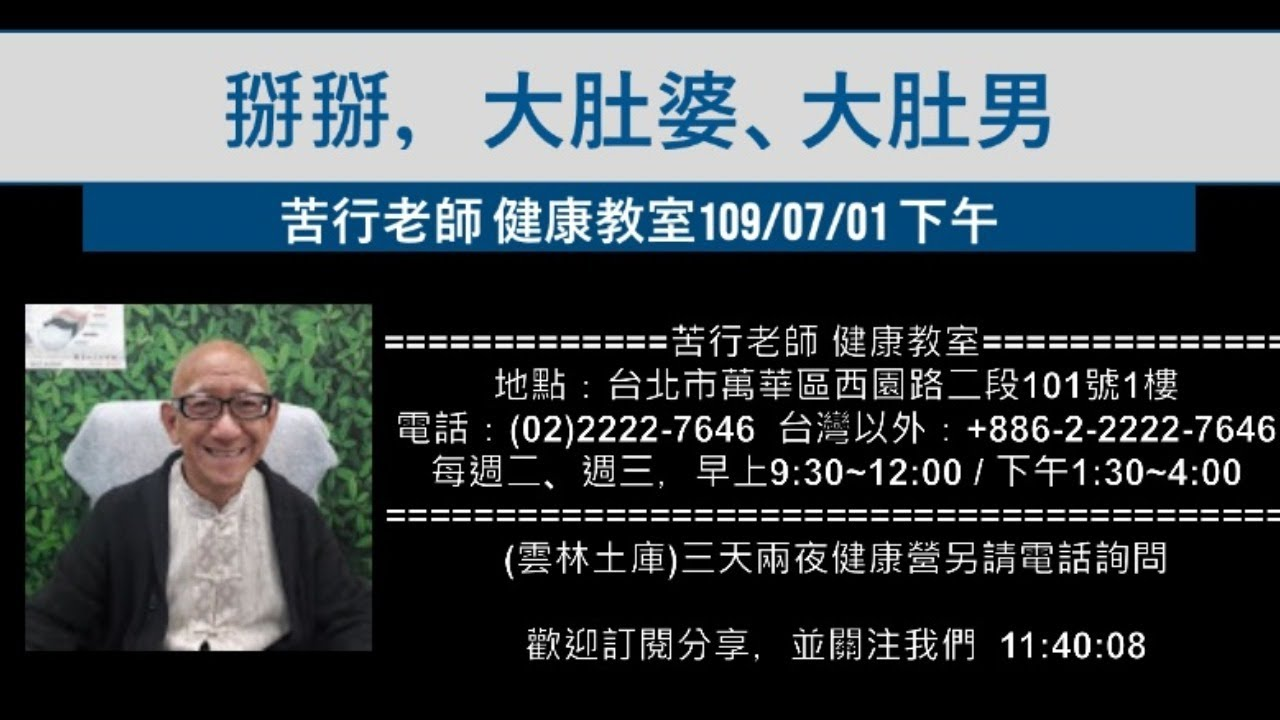 🌏【苦行直播】2020/7/1 (下午) 掰掰,大肚婆、大肚男