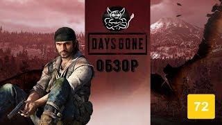 Days Gone - Epic Store По Тебе Плачет [Обзор]