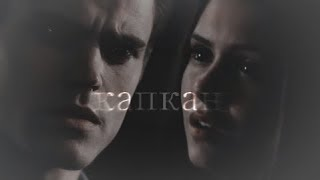 Stefan & Elena - капкан